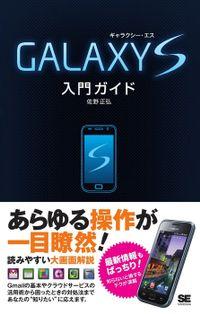 GALAXY S 入門ガイド