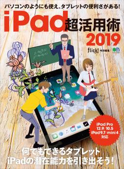 iPad超活用術2019-電子書籍