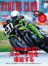 RIDERS CLUB No.520 2017年8月号