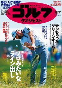週刊ゴルフダイジェスト 2018/8/7号