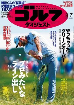 週刊ゴルフダイジェスト 2018/8/7号-電子書籍