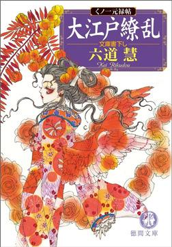 くノ一元禄帖 大江戸繚乱-電子書籍