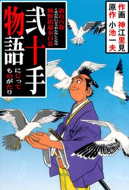 弐十手物語(106)-電子書籍