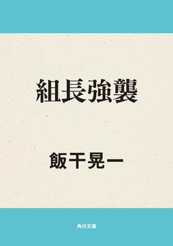 組長強襲-電子書籍