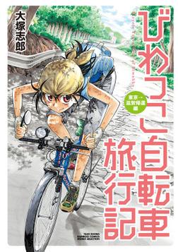 びわっこ自転車旅行記 東京→滋賀帰還編-電子書籍