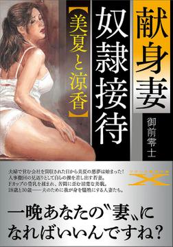 献身妻 奴隷接待【美夏と涼香】-電子書籍