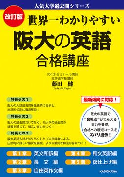 改訂版 世界一わかりやすい 阪大の英語 合格講座 人気大学過去問シリーズ-電子書籍