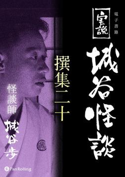実説 城谷怪談 撰集二十-電子書籍