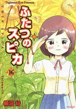 ふたつのスピカ 16-電子書籍