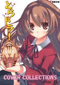 【購入特典】電撃文庫『とらドラ!』 COVER COLLECTIONS