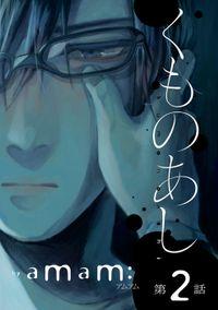 くものあし / #2