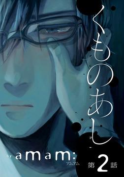 くものあし / #2-電子書籍