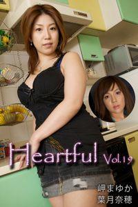 Heartful Vol.19 / 岬まゆか 葉月奈穂