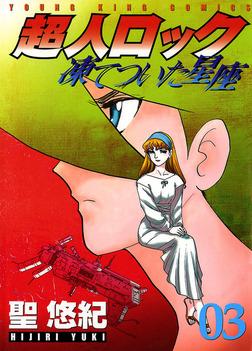 超人ロック 凍てついた星座 / 3-電子書籍