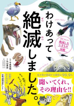 わけあって絶滅しました。―――世界一おもしろい絶滅したいきもの図鑑-電子書籍