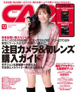 CAPA2020年12月号-電子書籍