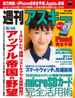 週刊アスキー 2014年 6/10号-電子書籍
