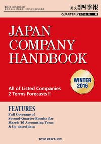 Japan Company Handbook 2016 Winter (英文会社四季報2016Winter号)