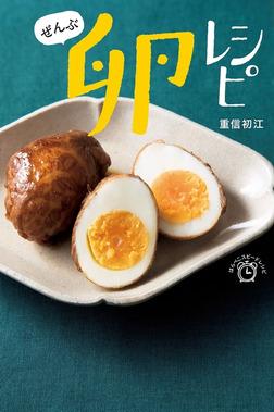 ぜんぶ 卵レシピ-電子書籍