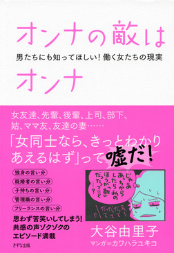 オンナの敵はオンナ(きずな出版) 男たちにも知ってほしい! 働く女たちの現実-電子書籍