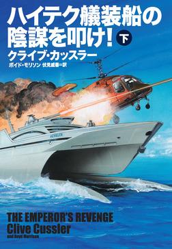 ハイテク艤装船の陰謀を叩け!(下)-電子書籍