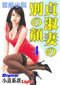 【官能小説】貞淑妻の別の顔4