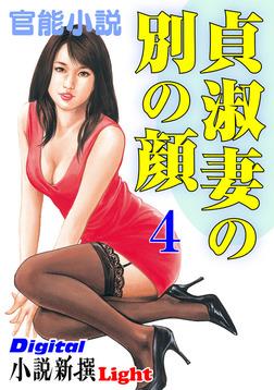 【官能小説】貞淑妻の別の顔4-電子書籍
