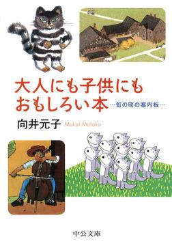 大人にも子供にもおもしろい本 虹の町の案内板-電子書籍