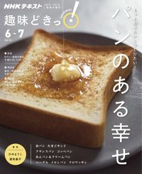 NHK 趣味どきっ!(水曜) もっと知りたい! つくりたい! パンのある幸せ2019年6月~7月