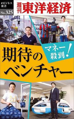 マネー殺到! 期待のベンチャー―週刊東洋経済eビジネス新書No.325-電子書籍