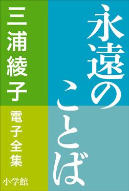 三浦綾子 電子全集 永遠のことば-電子書籍