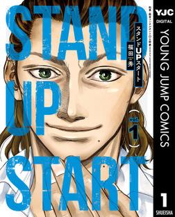スタンドUPスタート 1-電子書籍