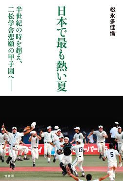 日本で最も熱い夏 半世紀の時を超え、二松学舎悲願の甲子園へ-電子書籍