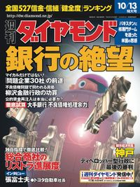 週刊ダイヤモンド 01年10月13日号