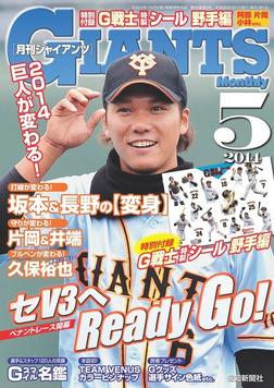 月刊ジャイアンツ2014年5月号-電子書籍