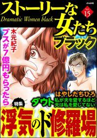 ストーリーな女たち ブラック浮気のド修羅場 Vol.15