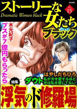 ストーリーな女たち ブラック浮気のド修羅場 Vol.15-電子書籍