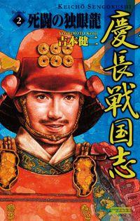 慶長戦国志2