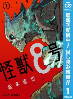 怪獣8号【期間限定試し読み増量】 1-電子書籍