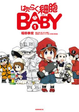 はたらく細胞BABY(1)-電子書籍