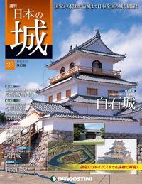 日本の城 改訂版 第22号