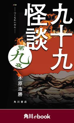九十九怪談 第九夜 (角川ebook)-電子書籍
