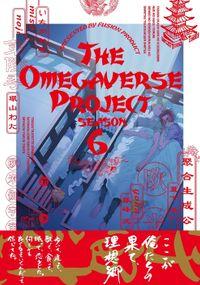 オメガバース プロジェクト-シーズン6-5