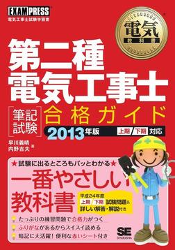 電気教科書 第二種電気工事士[筆記試験]合格ガイド 2013年版-電子書籍