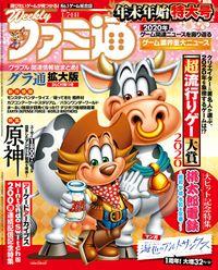 週刊ファミ通 2021年1月7・14日合併号【BOOK☆WALKER】