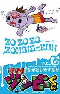ゾゾゾ ゾンビ-くん(6)
