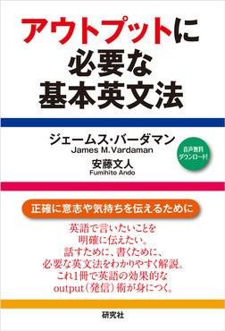 アウトプットに必要な基本英文法-電子書籍