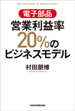 電子部品 営業利益率20%のビジネスモデル-電子書籍