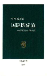国際関係論 同時代史への羅針盤(中公新書)