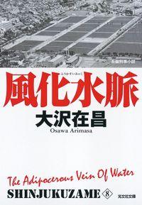 風化水脈 新宿鮫8~新装版~